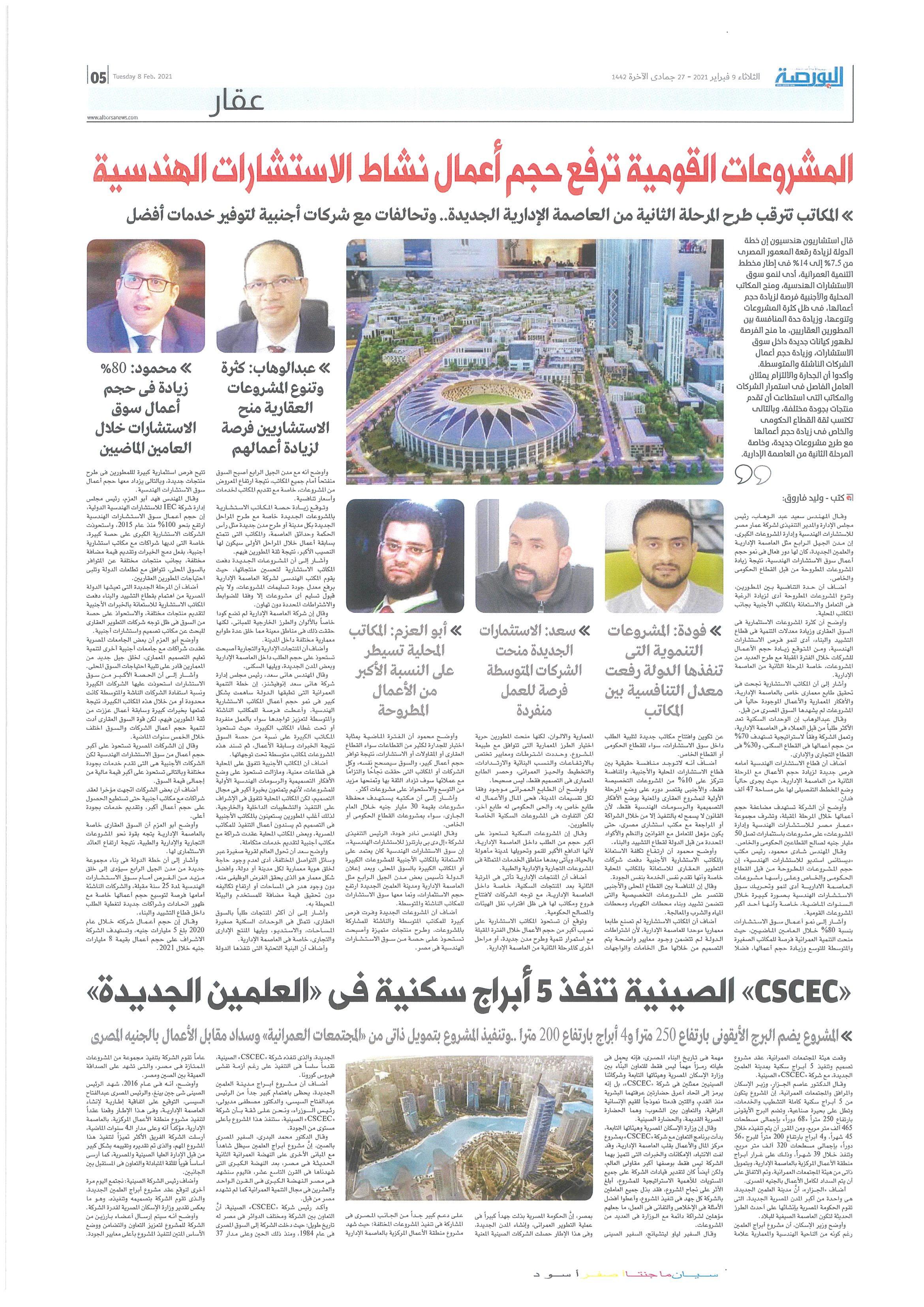 جريدة البورصه