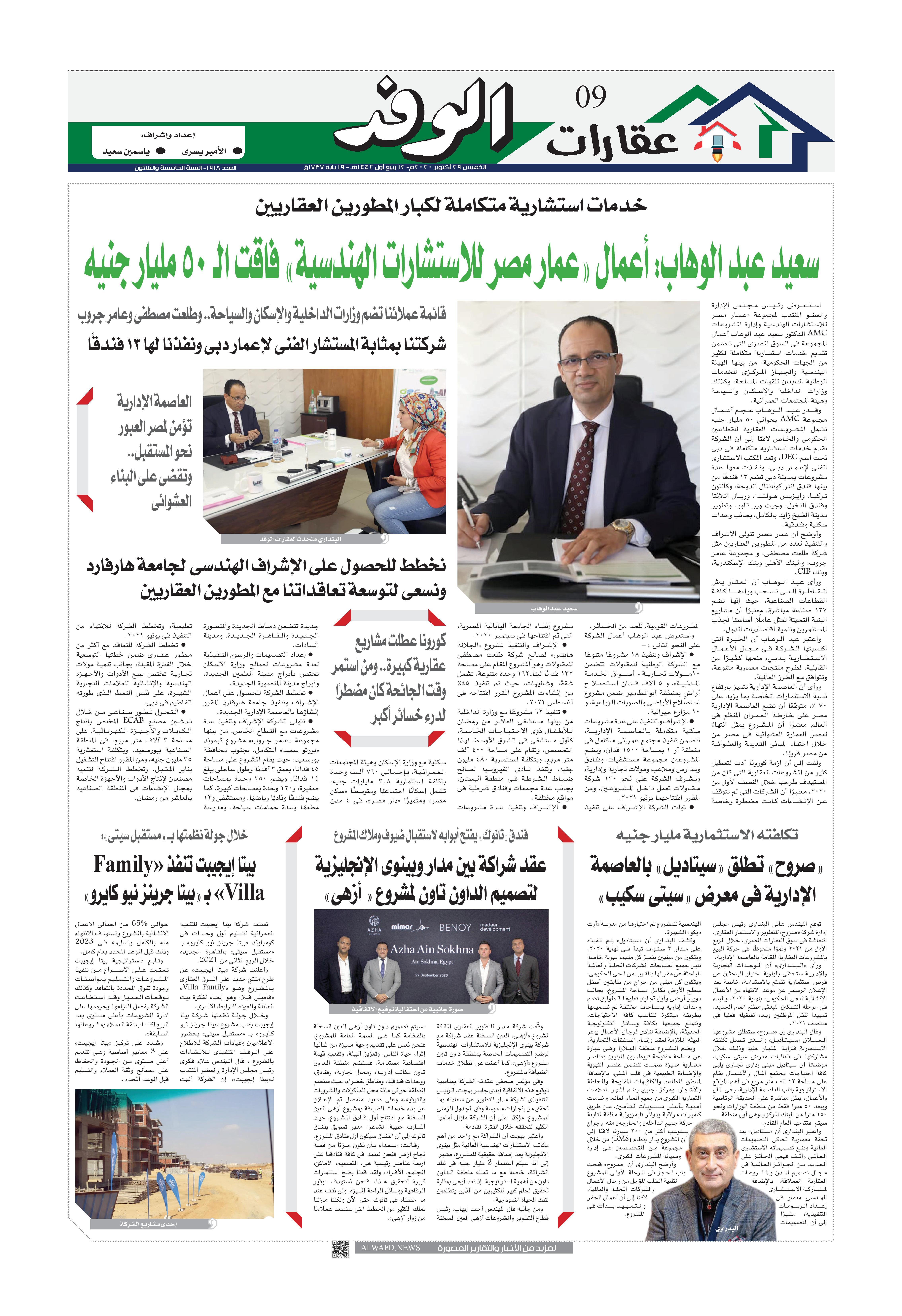 جريدة الوفد